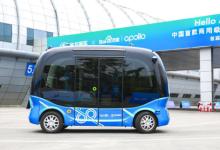 百度宣布中国首款L4级商用级无人驾驶巴士面向公众试乘