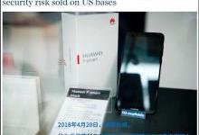 美媒替国防部操心:美官兵还能买到华为手机