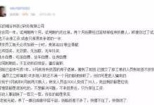 深圳瑞谷科技倒闭 曾是华为通信电源最大供应商