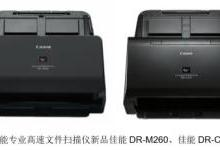 佳能发布2款专业高速文件扫描仪