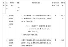 北京大学斥资1026.5万采购质谱仪等