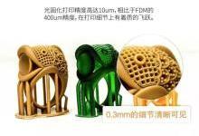 eSUN易生推四款新3D打印光敏树脂:珠宝、牙科、生物基、通用