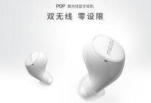 魅族POP无线蓝牙耳机发布