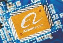 阿里加快布局芯片产业