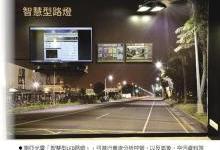 南亚光电智慧路灯成台湾国际照明展亮点