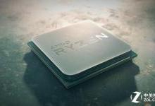 AMD锐龙2新U发布:Intel背后再一寒?