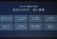 小米6X发布:搭载骁龙660 售价1599元起
