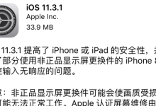 iOS 11.3.1正式版发布:解决了很要命的问题