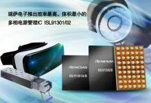 瑞萨电子效率最高且体积最小电源管理IC