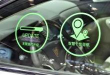 智能网联汽车将迎大发展 安防是关键