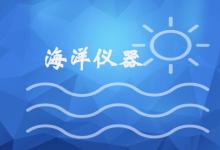 """托起""""海洋强国梦"""" 海洋仪器需求日益凸显"""