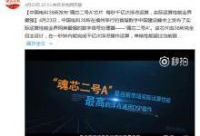 """中国电科发布""""魂芯二号A"""":同类最强"""