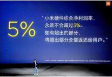 雷军说小米综合净利润率永远不超过5%