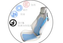 """驾驶舱温控座椅系统""""显神通"""""""