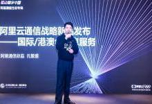 阿里云通信宣布全面进军国际市场