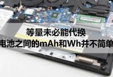 【科普】电池里的mAh和Wh并不简单