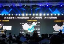 中国联通今年将在16城试点5G 用补贴迁移2G和3G用户