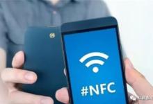 除了刷卡还能这么玩:NFC功能大盘点