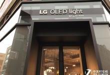 10年以后家的样子 OLED照明打开新世界
