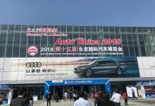 北京车展如火如荼:这些点你不能错过