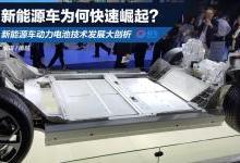 全面解读新能源汽车动力电池技术