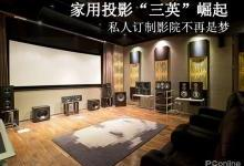 家用投影崛起 私人影院不再是梦