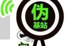"""5月1日起全国打击""""伪基站""""""""黑广播"""""""