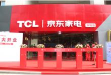 TCL联手京东,首家联名店深圳开业