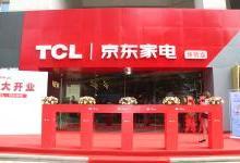 人脸识别加持首家TCL京东家电体验店