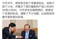 小米香港IPO之际,雷军拜访李嘉诚