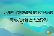 重庆永川:智能制造装备集群初具规模
