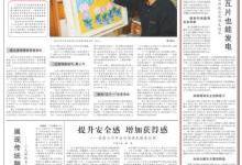 人民日报发文挺汉能 谁说中国没有芯