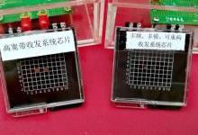两款国产高端射频芯片问世 推动5G布局