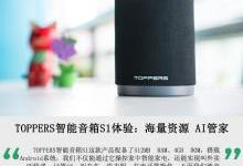 TOPPERS智能音箱S1体验