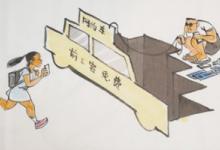 """谈网约车乱象:对""""店大欺客""""零容忍"""