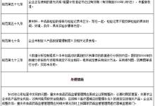 重庆京渝激光被查存6项一般缺陷