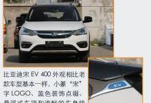 宋EV400自驾游:电池换芯续航升级