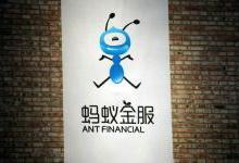 蚂蚁金服或将达成100亿美元股权融资协议