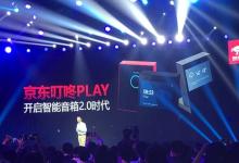京东推两款智能音箱 探索智能家居市场