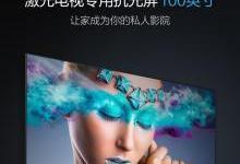 峰米推出Fabulus激光投影电视专用抗光屏