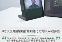 8寸大屏智能音箱:叮咚PLAY初体验