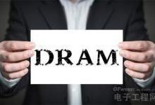 韩、台疯狂加码DRAM 抢占最后的红利期