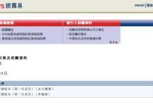中国铁塔提交上市申请:市占率超97%