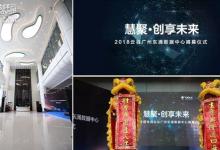 """""""慧聚·创享未来""""2018云谷广州东涌数据中心正式揭幕"""