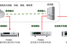 【干货】关于离网逆变器的测试