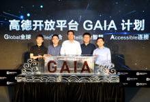 高德推出GAIA计划:网约车安全了
