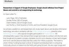 """谷歌能否恪守""""不作恶""""信条?"""