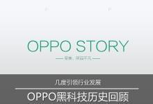 OPPO黑科技历史回顾:几度引领行业发展