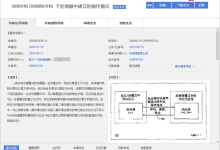英特尔起诉宇视:美国过度主张知识产权