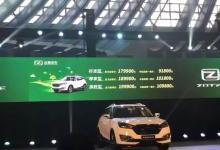 众泰首款纯电动小型SUV正式上市